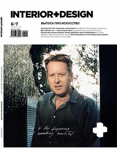INTERIOR+DESIGN RUSSIA JUNE 2020